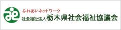 栃木県社会福祉協議会